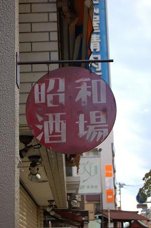昭和酒場.jpg